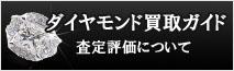 ダイヤモンド買取査定基準