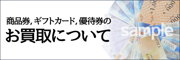 商品券 ギフトカード 優待券 のお買取について