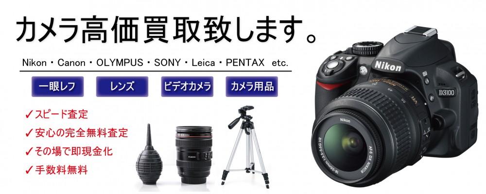 田辺市カメラ高価買取|ユーズ田辺店
